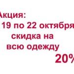 Акция: с 19 по 22 октября! скидка на всю одежду 20%