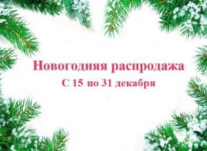 """В магазине """"Люнель"""" началась новогодняя распродажа !!!!!!"""