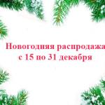 Новогодняя распродажа 2012!!!!!