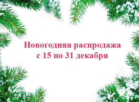 """В магазине """"Люнель"""" началась новогодняя распродажа!!!!!!!"""