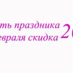 В честь Дня защитника отечества скида 20%.