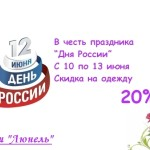 В честь праздника «День России» в магазине Люнель скидка 20% с 10 по 13 июня.