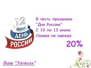 День России - скидки от Люнель.