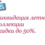 Ликвидация летней коллекции скидки до 50%!!!