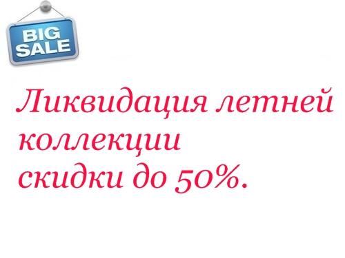Ликвидация летней коллекции скидки до 50%