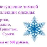Большое поступление зимней коллекции!!!