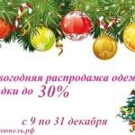 Новогодняя распродажа одежды 2013