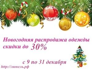 Распродажа до 30 %