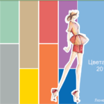 Цветовая палитра весна-лето 2014.