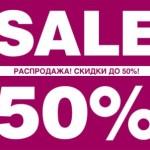Скидки до 50% до конца Января!!!!