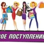 Поступление женской и мужской одежды.