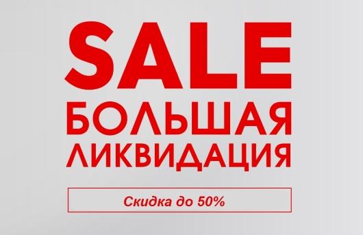 Распродажа - ликвидация коллекции.