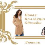 Новая коллекция женской и мужской одежды, а так же аксессуаров!
