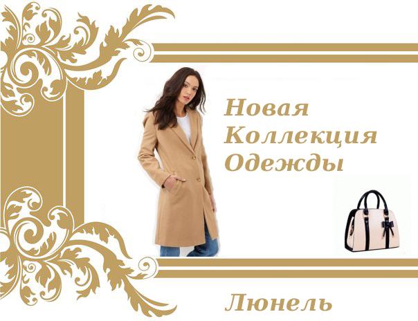 Новая коллекция одежды и аксессуаров