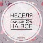 Неделя скидок -20% на всю одежду и аксессуары!!!