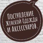 Новое Поступление Женской одежды и Аксессуаров!
